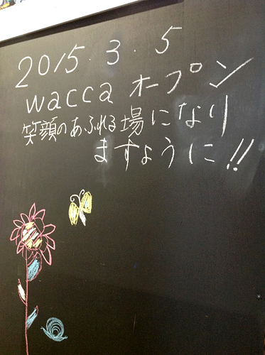 150305_wacca1.jpg